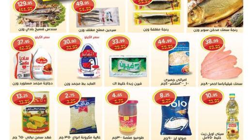 عروض العثيم مصر بمناسبة شهر رمضان من 11 وحتى 20 ابريل 2019