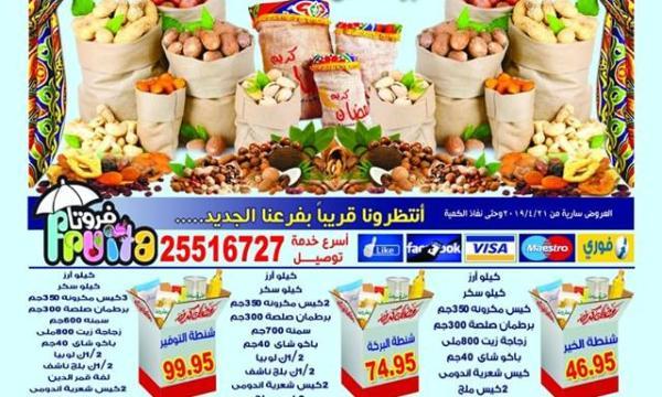 عروض أسواق البصيري مايو حلوان من 21 ابريل 2019 رمضان كريم