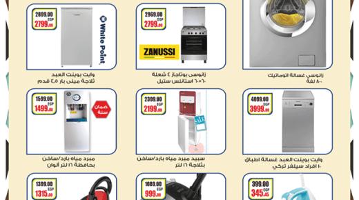 عروض أولاد رجب على الأدوات والأجهزة المنزلية من 9 حتى 23 مايو 2019
