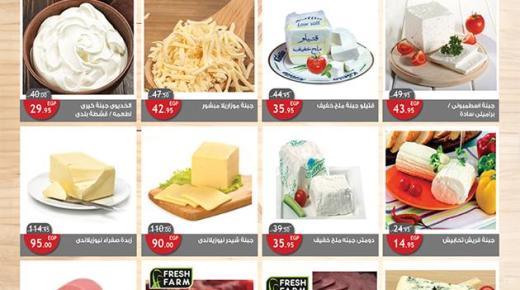 عروض الراية على المنتجات الغذائية الجزء الثاني