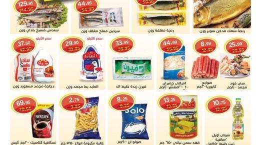 عروض العثيم مصر بمناسبة شهر رمضان من 21 حتى 30 ابريل 2019