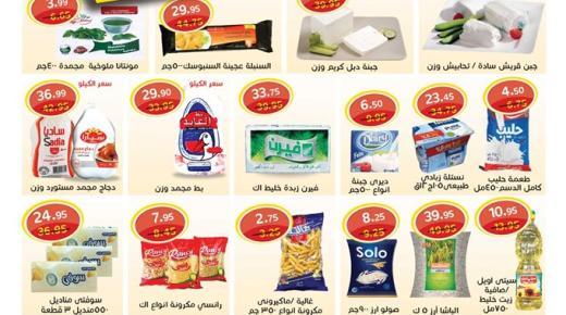 عروض العثيم مصر رمضان كريم من 1 إلى 15 مايو 2019