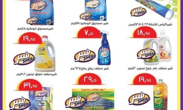 عروض أسواق عبد الله العثيم مصر من 1 لـ 15 مارس الجزء الثالث
