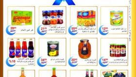 عروض الفا ماركت بمناسبة رمضان من 20 ابريل حتى 10 مايو 2019