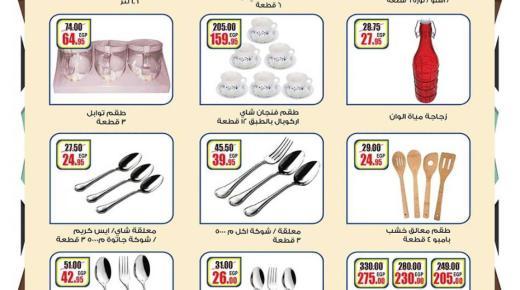 عروض أولاد رجب على الأدوات والأجهزة المنزلية من 15 حتى 24 ابريل 2019
