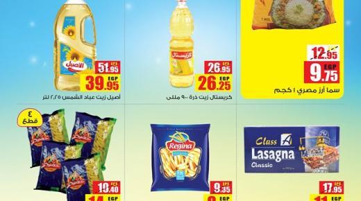 عروض بنده مصر عيد سعيد من 23 مايو حتى 12 يونيو