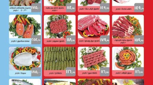 عروض سعودي على المنتجات الغذائية الجزء الثاني