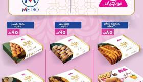 عروض مترو ماركت من 20 مايو حتى 5 يونيو 2019 عيد الفطر
