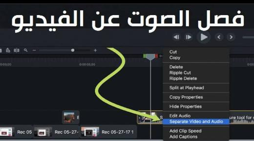 فصل الصوت عن الفيديو بأكثر من طريقة ناجحة
