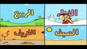 قصة الفصول الأربعة للأطفال
