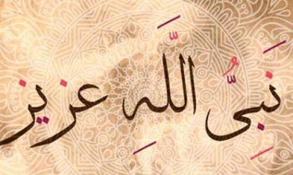 قصة النبي عزير مختصرة