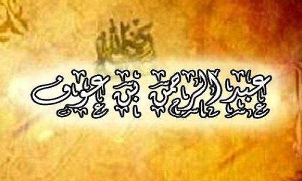 قصة عبد الرحمن بن عوف