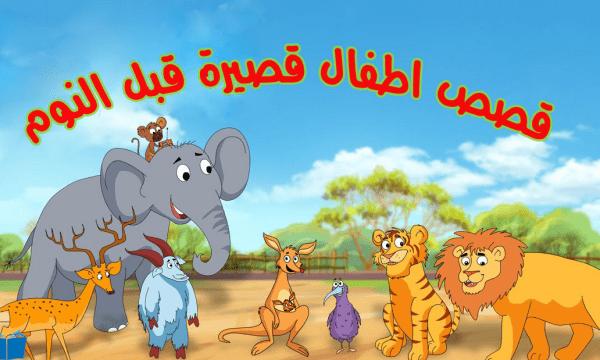 قصص اطفال قبل النوم حكايات عربية جديدة