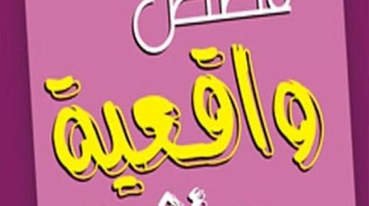 قصص واقعية عربية حدثت بالفعل