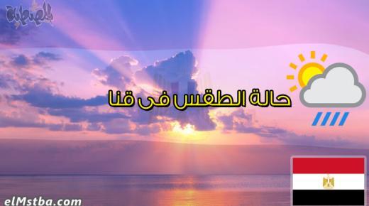 حالة الطقس فى قنا، مصر اليوم #Tareekh