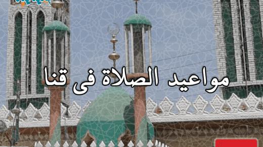 مواقيت الصلاة فى قنا، مصر اليوم #Tareekh