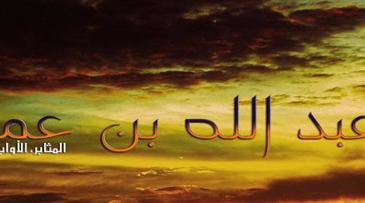 قصة عبد الله بن عمر