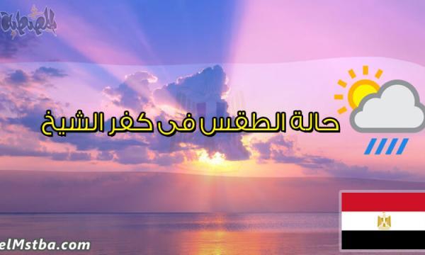حالة الطقس فى كفر الشيخ، مصر اليوم #Tareekh