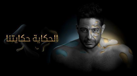 كلمات أغنية الحكاية حكايتنا لمحمد حماقى 2019 مكتوبة كاملة
