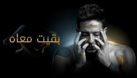 كلمات أغنية بقيت معاه لمحمد حماقى 2019 مكتوبة كاملة