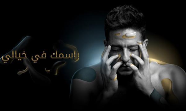 كلمات أغنية راسمك فى خيالى لمحمد حماقى 2019 مكتوبة كاملة