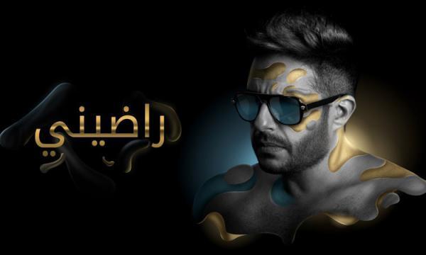 كلمات أغنية راضينى لمحمد حماقى 2019 مكتوبة كاملة