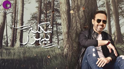 كلمات أغنية شكله بيهزر لوائل جسار 2019 مكتوبة كاملة