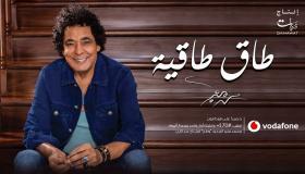 كلمات أغنية طاق طاقية لمحمد منير 2019 مكتوبة كاملة