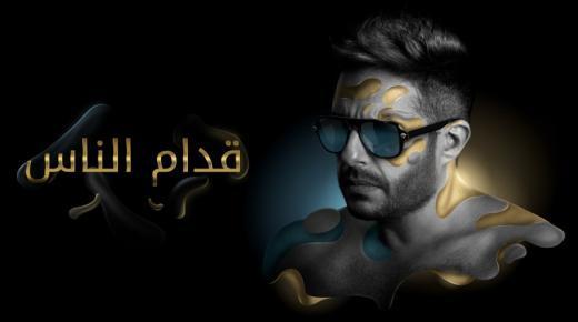 كلمات أغنية قدام الناس لمحمد حماقى 2019 مكتوبة كاملة