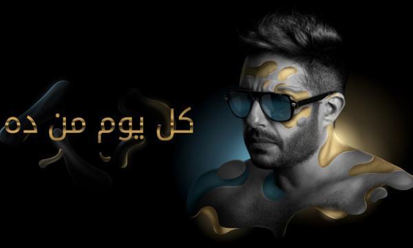 كلمات أغنية كل يوم من ده لمحمد حماقى 2019 مكتوبة كاملة