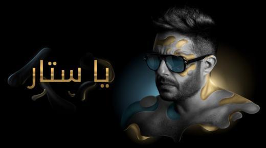 كلمات أغنية يا ستار لمحمد حماقى 2019 مكتوبة كاملة