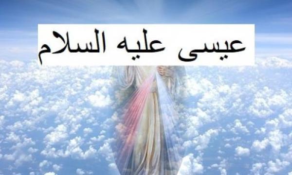 نبوة عيسى ومعجزاته