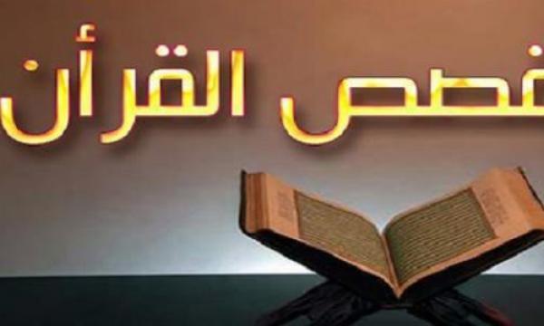 ما هي قصص القرآن؟