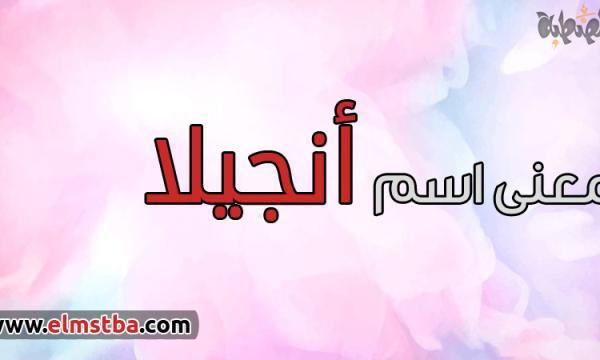معنى اسم أنجيلا Angela في اللغة العربية وصفات حاملة اسم أنجيلا