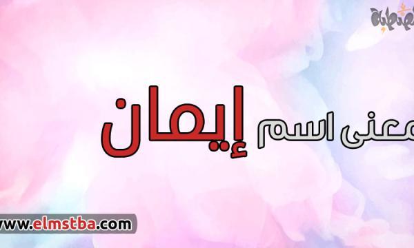 معنى اسم إيمان Eman في اللغة العربية وصفات حاملة اسم إيمان