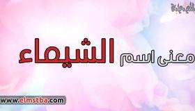 معنى اسم الشيماء Al Shaimaa في اللغة العربية وصفات حاملة اسم شيماء