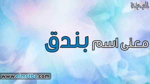 معنى اسم بندق Bondok في اللغة العربية وصفات حامل اسم بندق