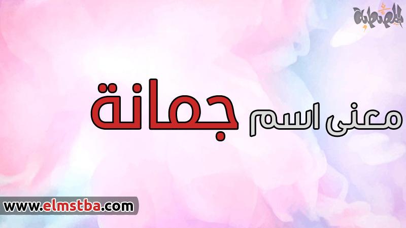 معنى اسم جمانة Jomana في اللغة العربية وصفات حاملة اسم