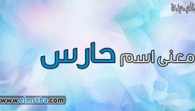معنى اسم حارس Haris في اللغة العربية وصفات حامل اسم حارس