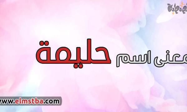 معنى اسم حليمة Halima في اللغة العربية وصفات حاملة اسم حليمة