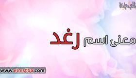 معنى اسم رغد Raghad في اللغة العربية وصفات حاملة اسم رغد