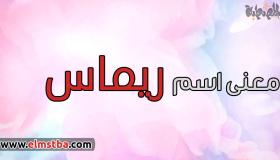 معنى اسم ريماس Remas في اللغة العربية وصفات حاملة اسم ريماس