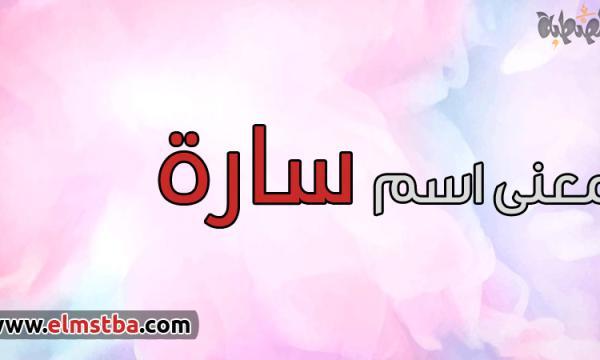 معنى اسم سارة Sara في اللغة العربية وصفات حاملة اسم سارة
