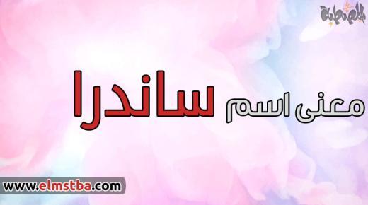 معنى اسم ساندرا Sandra في اللغة العربية وصفات حاملة اسم ساندرا