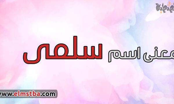 معنى اسم سلمى Salma في اللغة العربية وصفات حاملة اسم سلمي