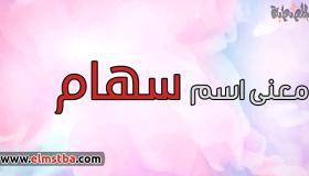 معنى اسم سهام Seham في اللغة العربية وصفات حاملة اسم سهام