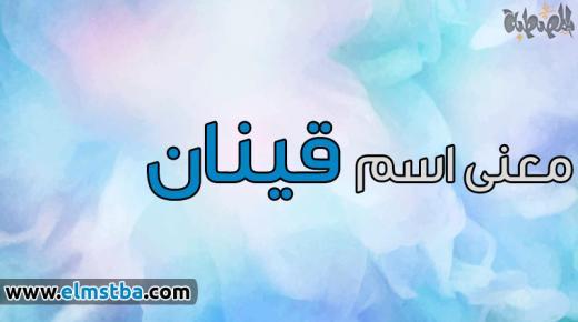 معنى اسم قينان Qenan في اللغة العربية وصفات حامل اسم قينان