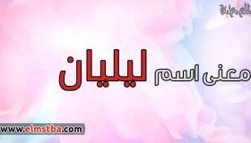 معنى اسم ليليان Lilian في اللغة العربية وصفات حاملة اسم ليليان