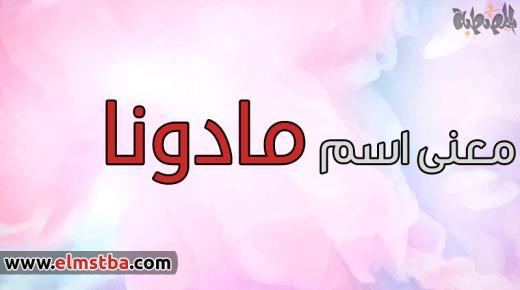 معنى اسم مادونا Madonna في اللغة العربية وصفات حاملة اسم مادونا