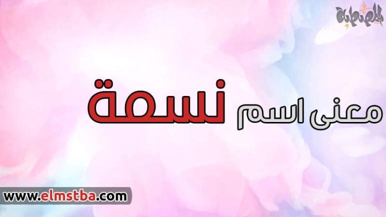 معنى اسم نسمة Nesma في اللغة العربية وصفات حاملة اسم نسما